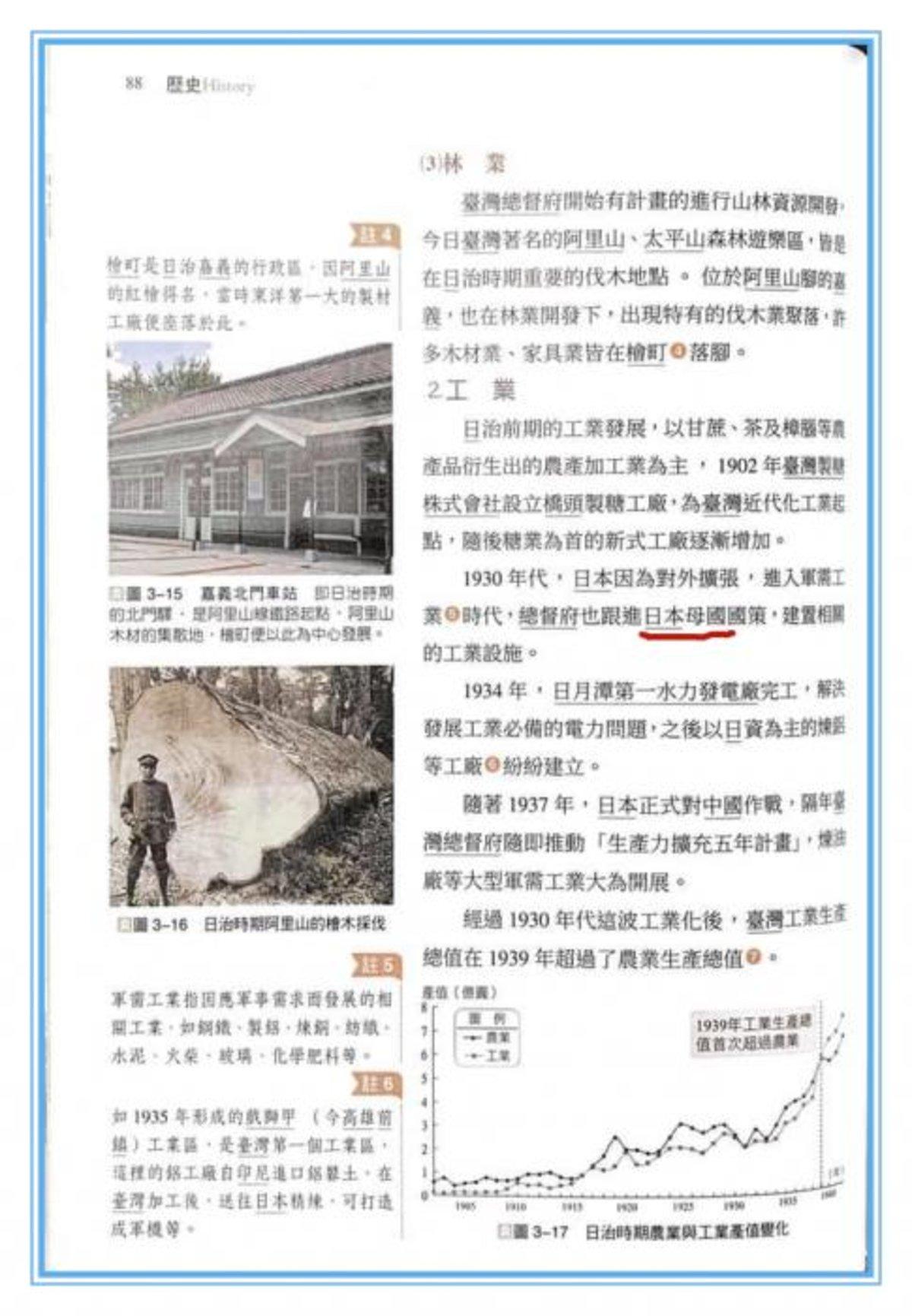 日本を「母国」と表記してしまう台湾の歴史教科書
