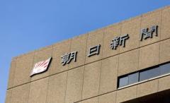 米、朝日新聞を「中国の宣伝機関」として認定してしまう