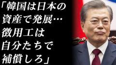 普段温厚な黒田氏もブチ切れる!「韓国は日本の資産で発展、後は自分達で解決しろ」