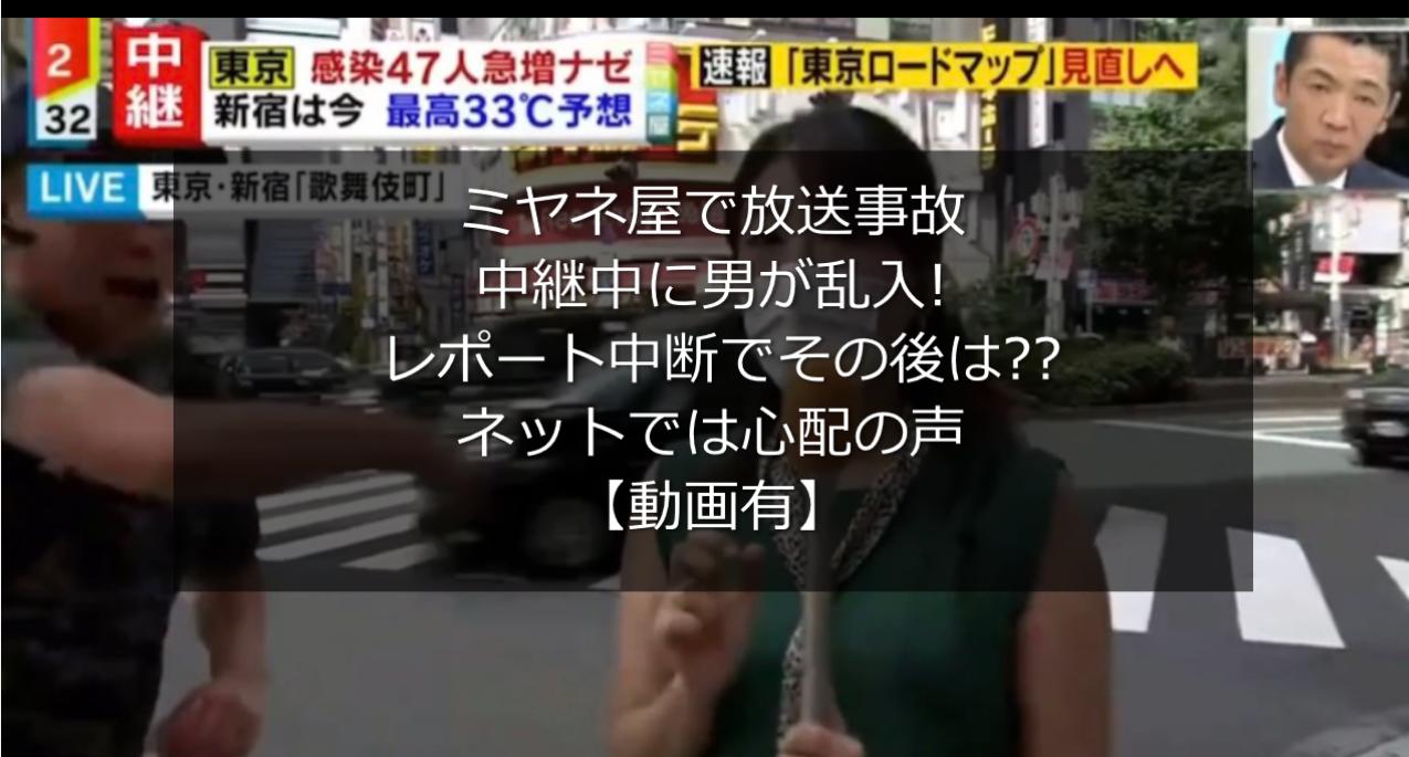 ミヤネ屋で「放送事故」生中継で変な親父が殴りかかって来る?
