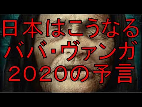『ババ・バンガ』5079年まで予言をしてしまう。