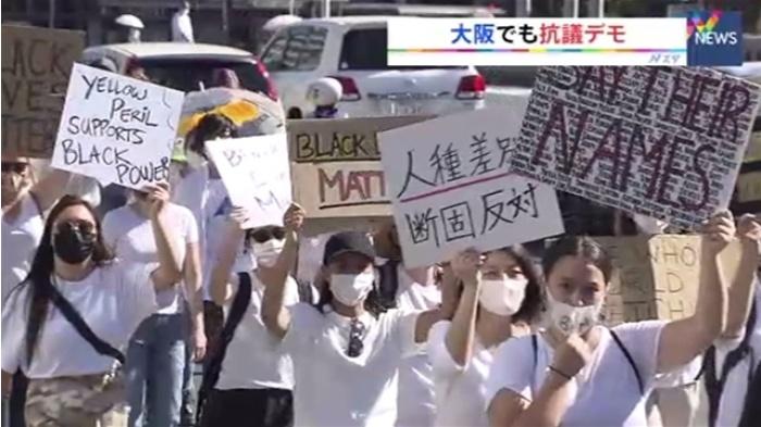 米の黒人死亡事件抗議デモ 大阪でもデモ隊。先導したのは誰?