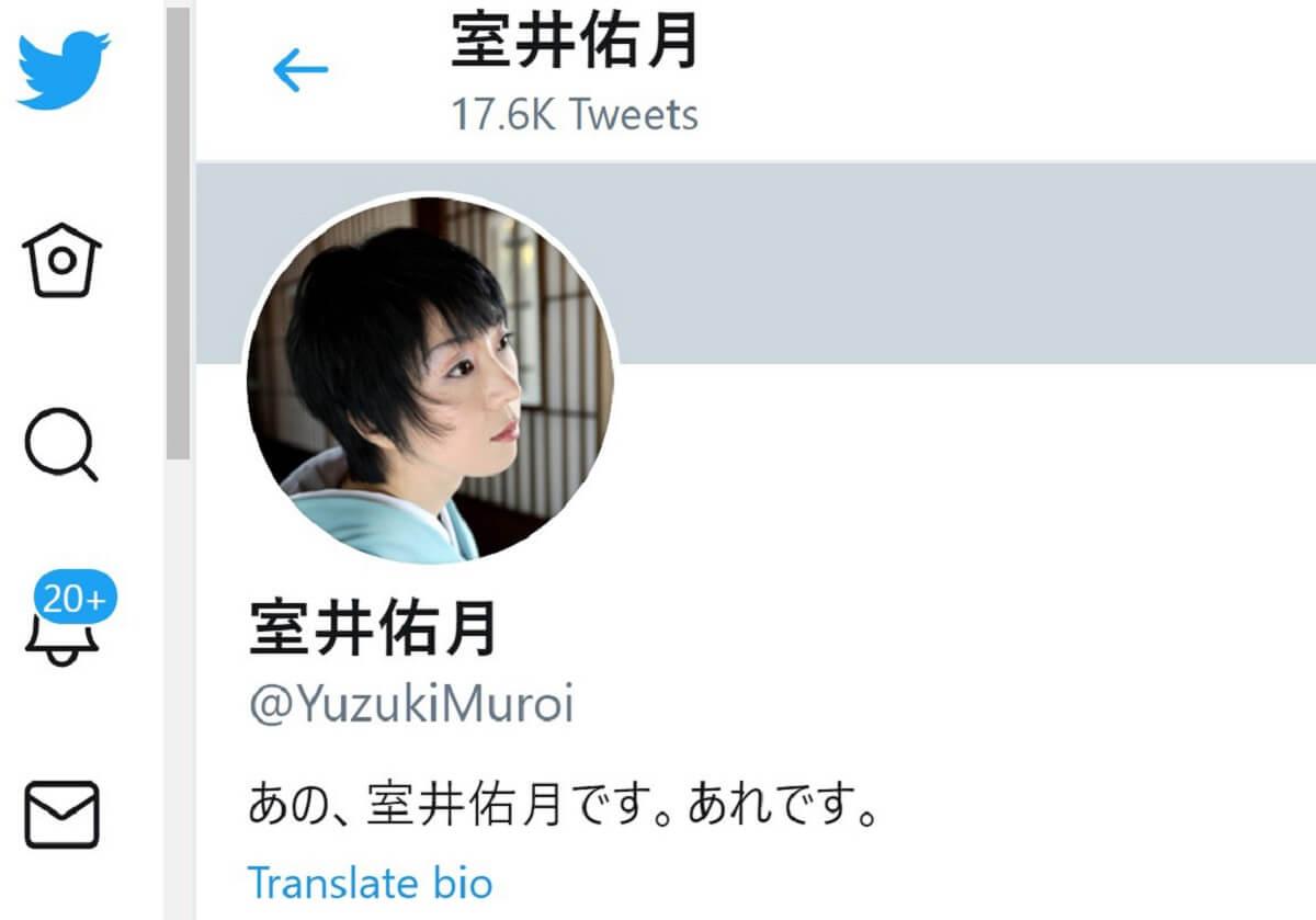 『室井佑月』ネットでいじめられてしまう。ネットに余計な事を書き込むな!
