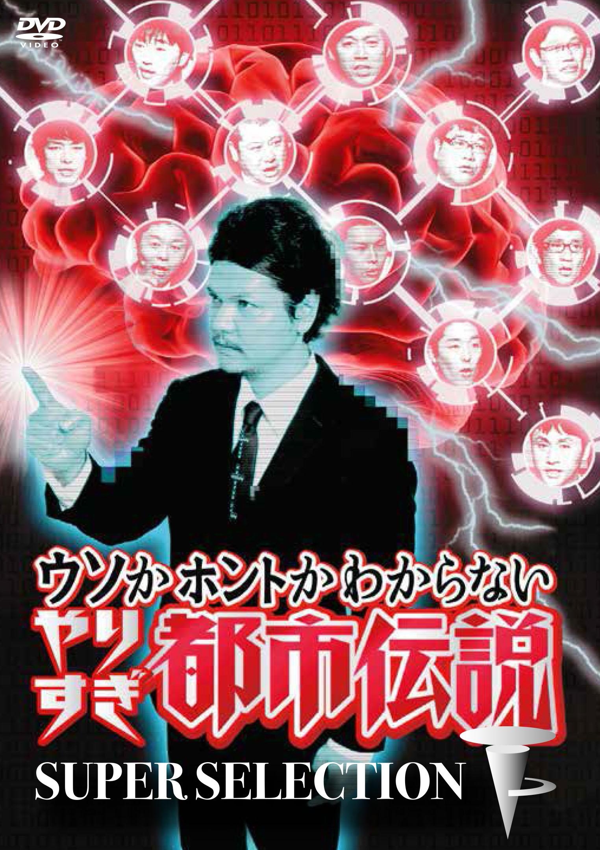 「やりすぎ都市伝説」SP 今回の『関暁夫』は何を語る
