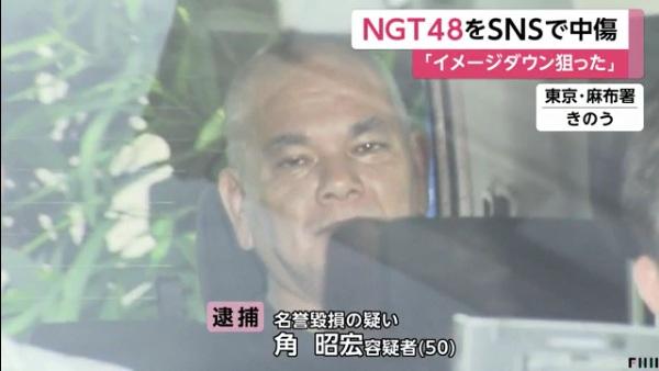 『NGT48』のデマを流した角容疑者が逮捕
