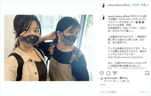 『三倉茉奈』鏡に映った佳奈を自分と勘違いしてしまう