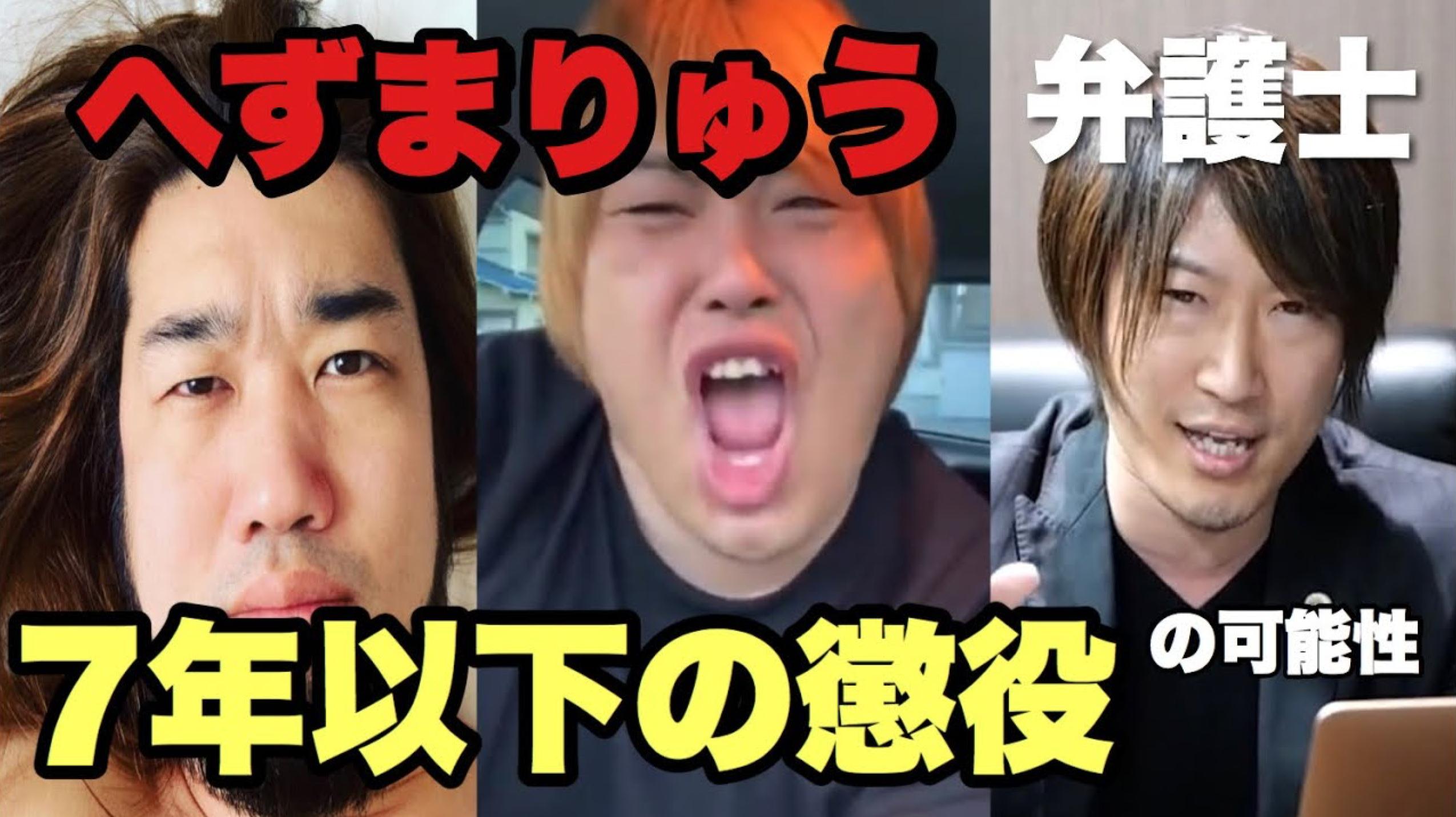 迷惑系YouTuber「へズマ」こと原田将大、窃盗容疑で逮捕。会計前に魚をモグモグ。