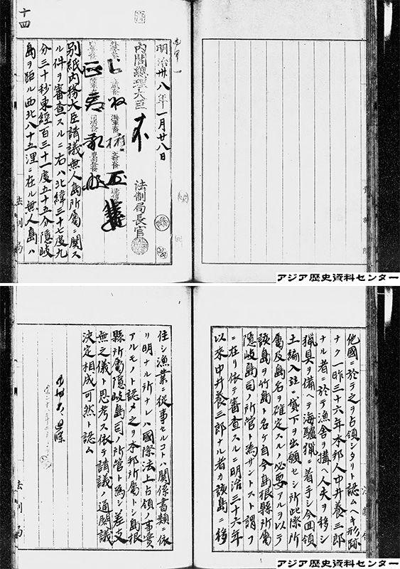 「竹島」は韓国からしか上陸できない。日本完全敗北