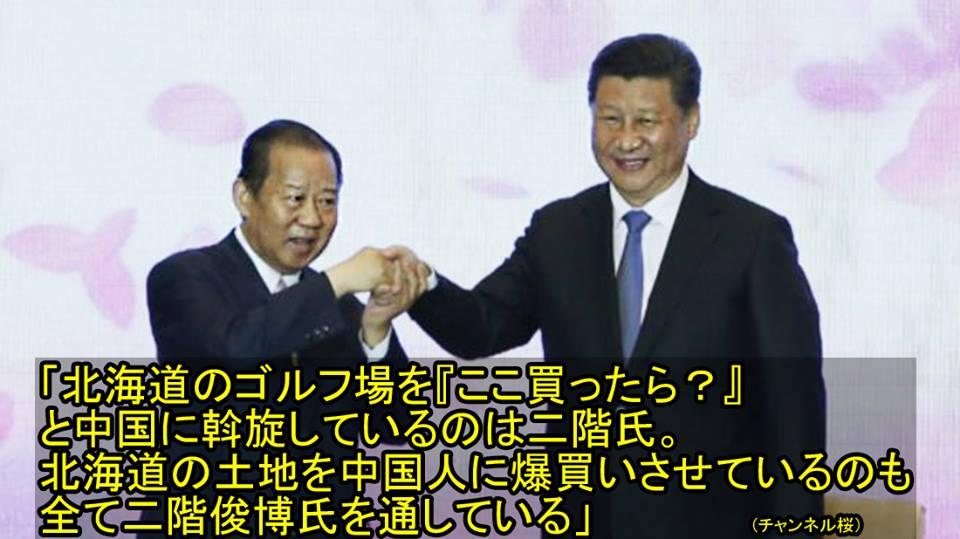 【文春砲炸裂!】GO Toキャンペーン受託団体が『二階幹事長』ら自民党議員に4200万円献金。
