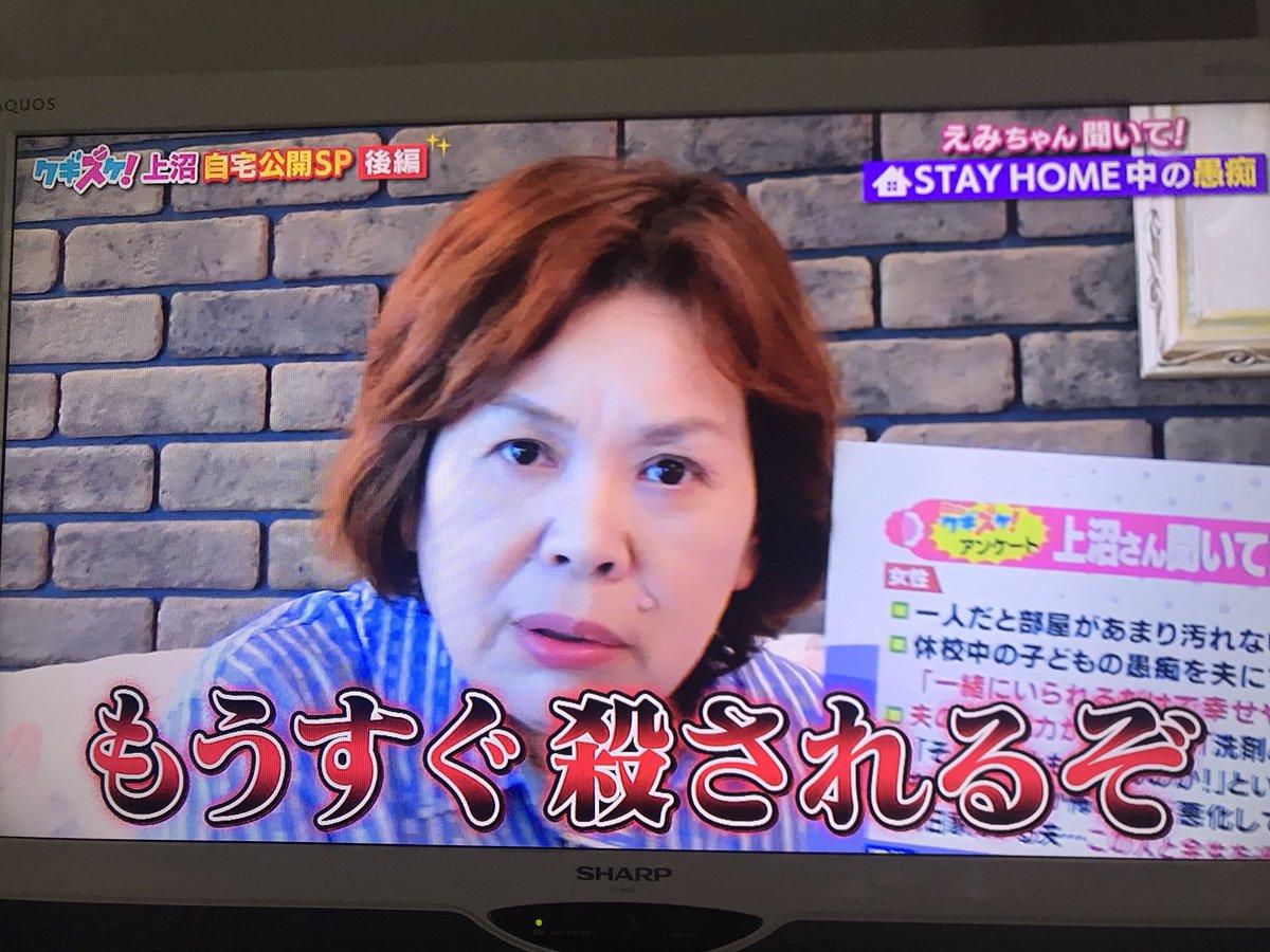 「投げ出したくなった」上沼恵美子が弱音を吐く。