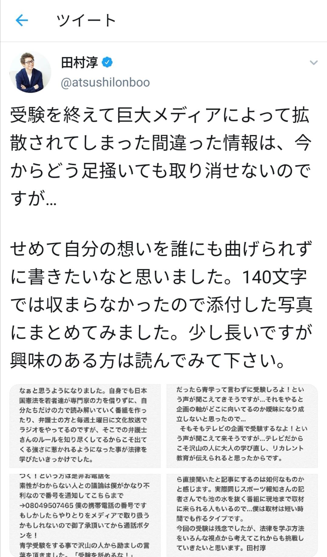 ロンブー『田村淳』芸能人への誹謗中傷に猛反論!