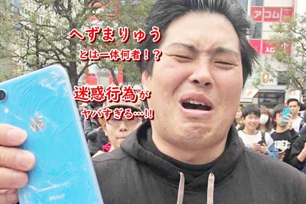 YouTuber『へずま』に 近藤春菜が「迷惑で有名になることが悔しい」