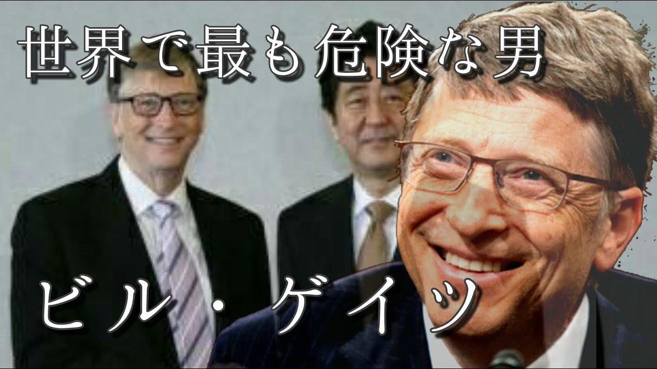 『ビル・ゲイツ』の悪事と裏の顔。あなたはそれでもワクチンを打ちますか?