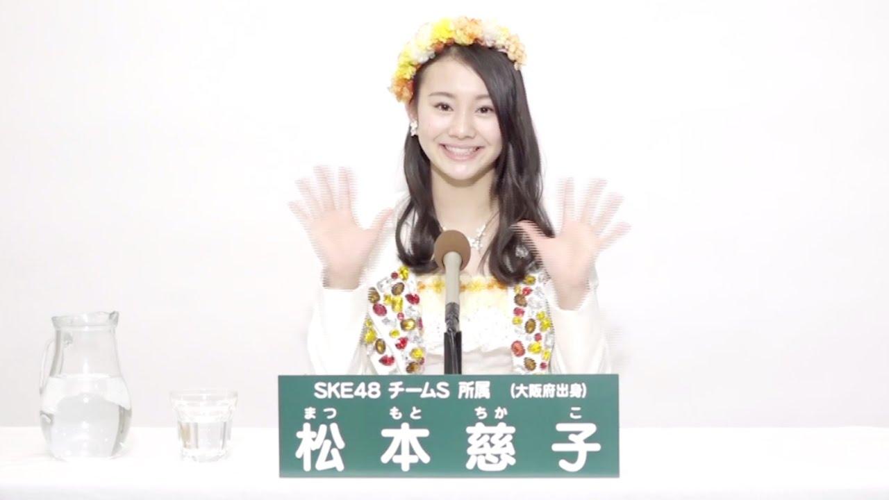 「太ももに魅了されました」の不快なコメントに対し、SKE『松本慈子』の返したこコメントがこちら