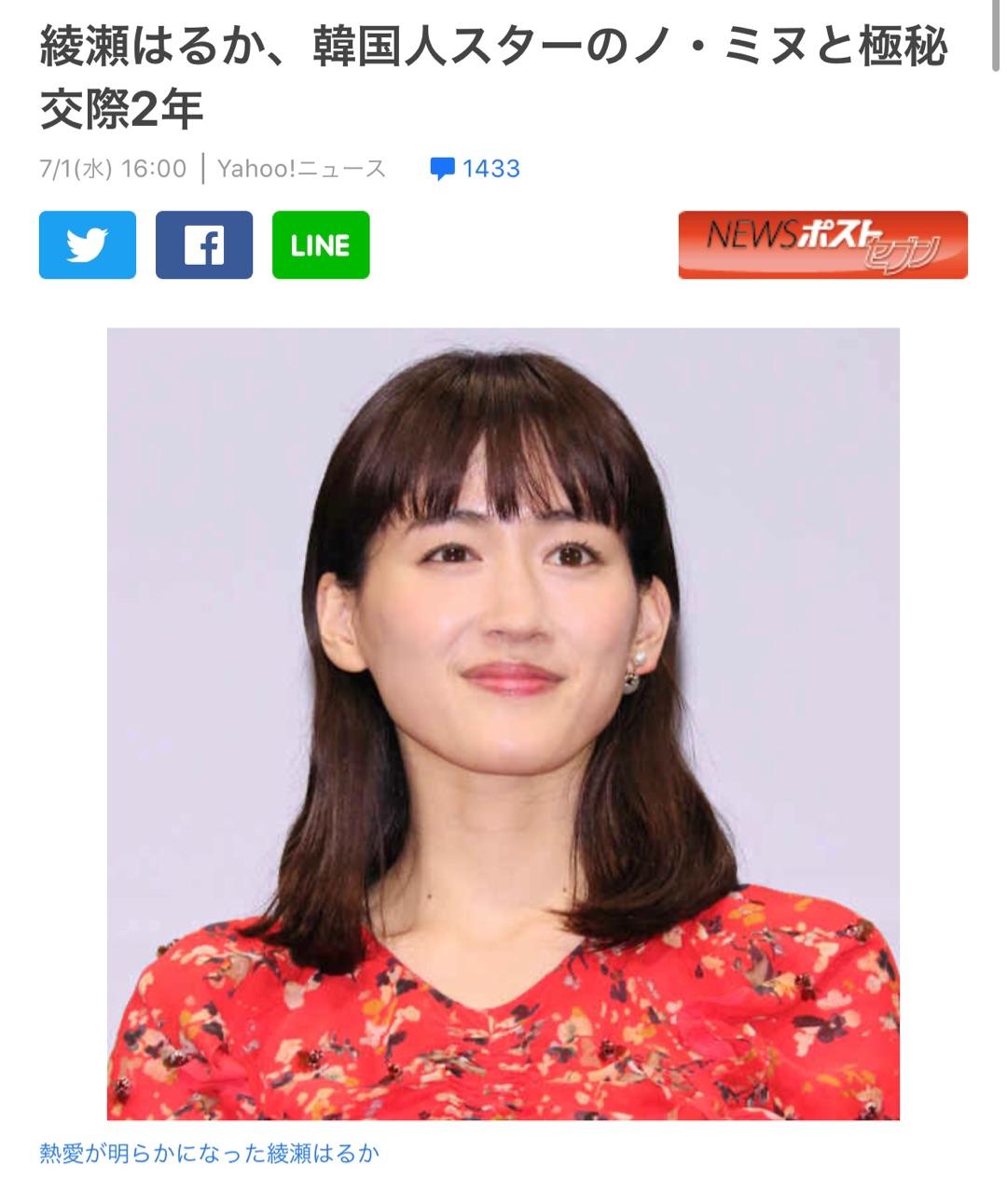 女優『綾瀬はるか』の熱愛記事について 、上から圧力がかかった模様