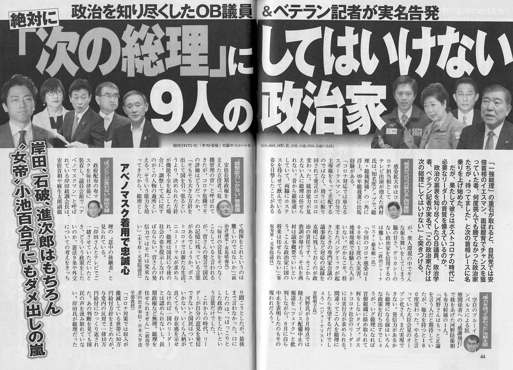 日本が終わる?総裁選に意欲剥き出しの4名をまとめてみた。