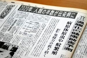 パンデミックは『30年も前から予言』されていた!岐阜新聞が凄い。