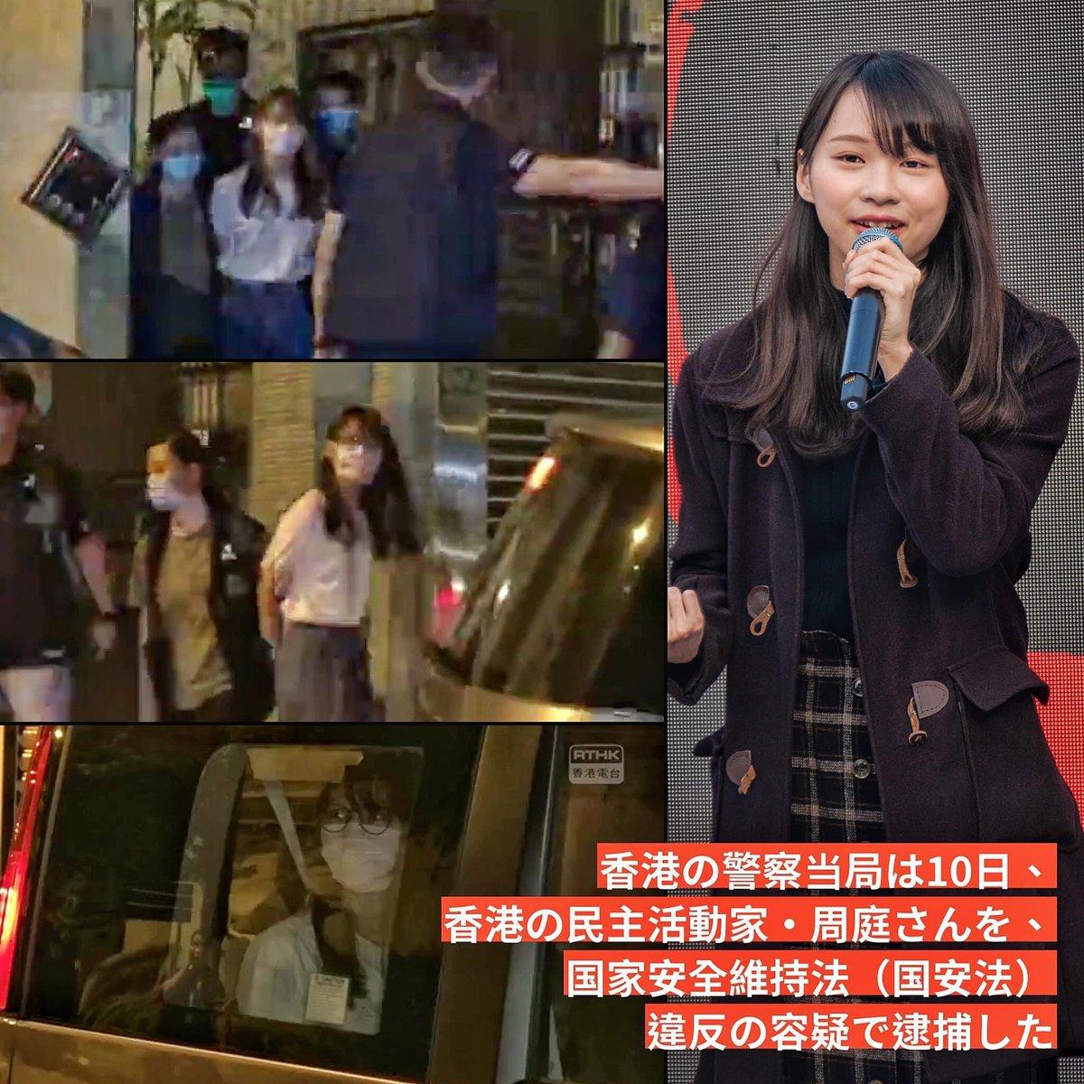 香港の女神『周庭氏』逮捕。国安法違反で「無期刑を受ける可能性」