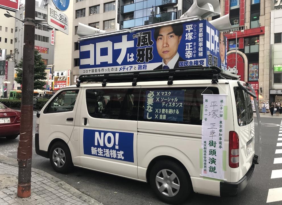 「コロナはただの風邪」元都知事候補・平塚正幸がノーマスクデモをした理由
