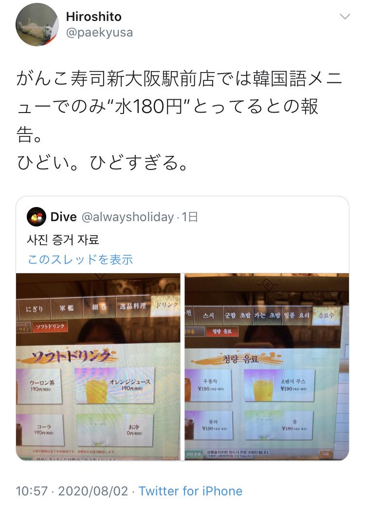 『韓国人』を差別していると 日本の寿司屋に怒り狂う。
