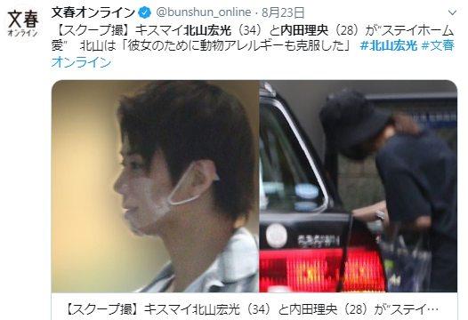 キスマイ『北山宏光』と内田理央の交際。ファンブチ切れ!「許せない」