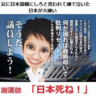 『蓮舫』旦那も含め日本はただのコマ。
