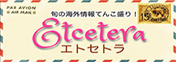 エトセトラ・ジャパン