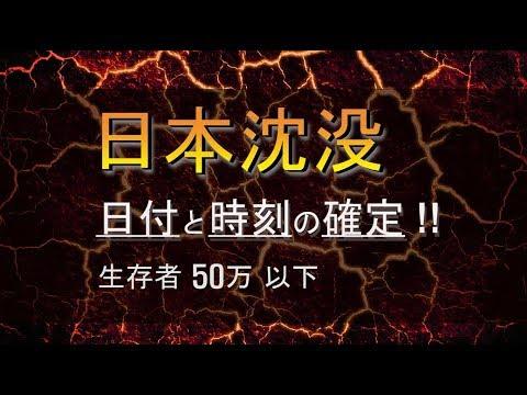 日本巨大地震が『8月21日朝5時16分』横浜・東京で起きると断言する。