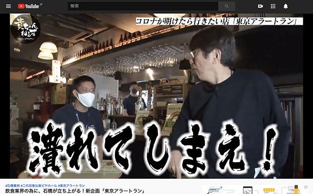 『石橋貴明』がYouTubeで酷評した飲食店が、誹謗中傷されてしまう。
