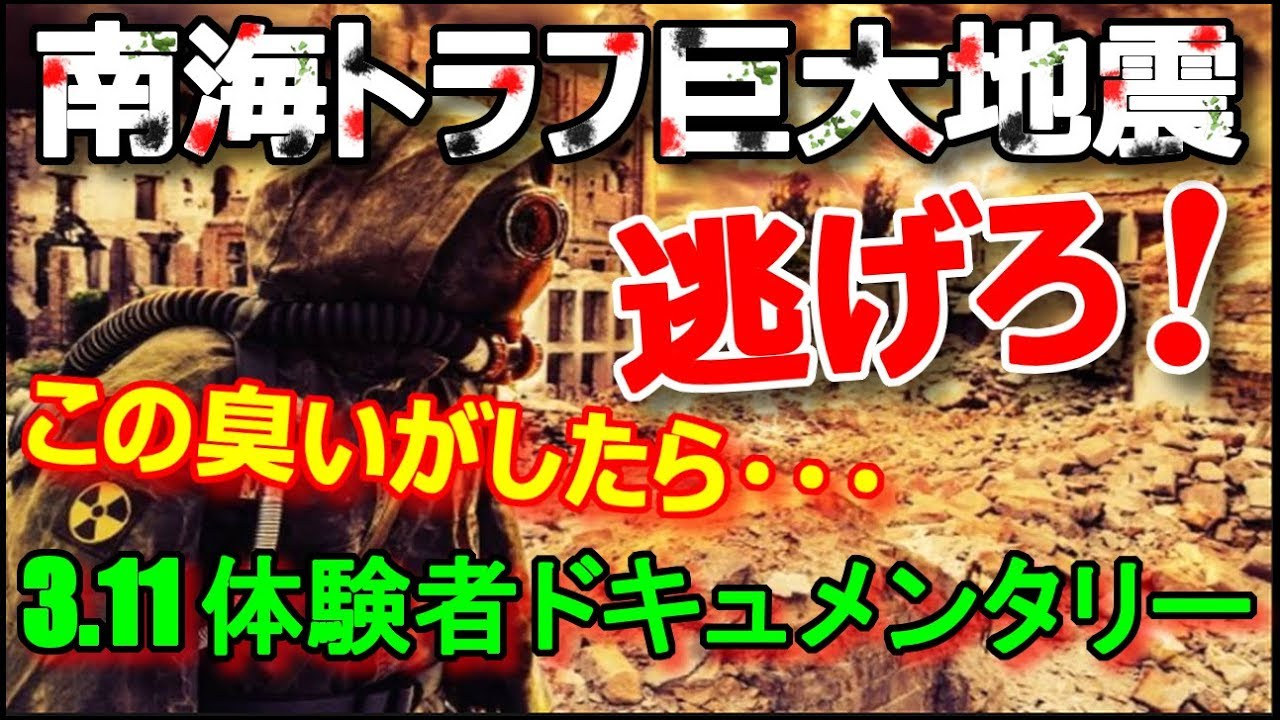 【神奈川】三浦半島でガスの臭い?もしかして『地震の前兆?』